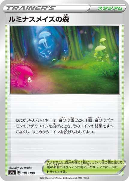 ルミナスメイズの森 カード