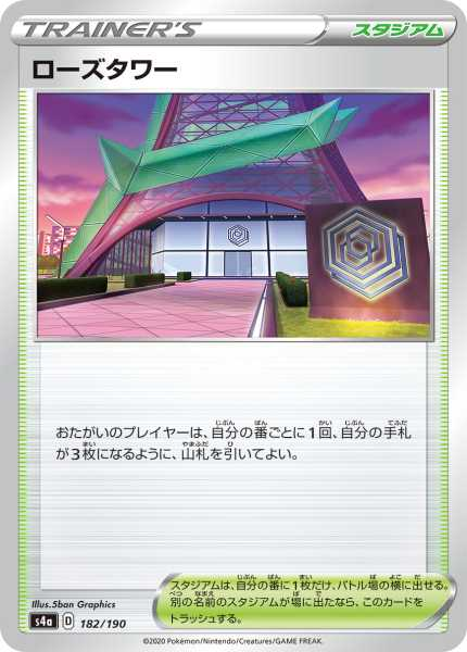 ローズタワー カード