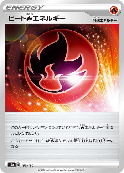 ヒート炎エネルギー カード