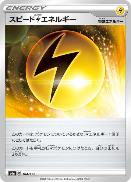 スピード雷エネルギー カード