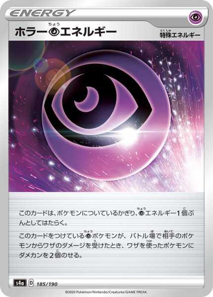 ホラー超エネルギー カード