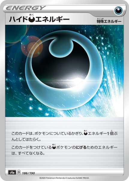 ハイド悪エネルギー カード