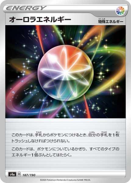 オーロラエネルギー カード