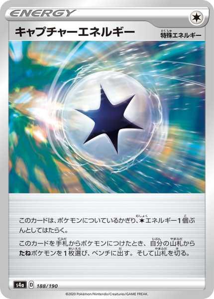 キャプチャーエネルギー カード
