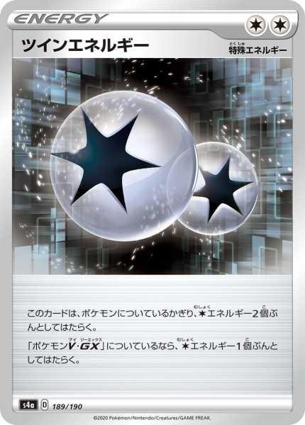 ツインエネルギー カード