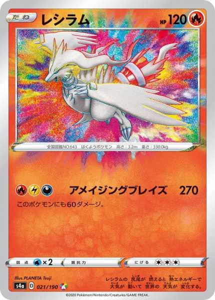 レシラム カード