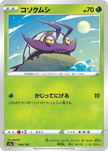コソクムシ カード