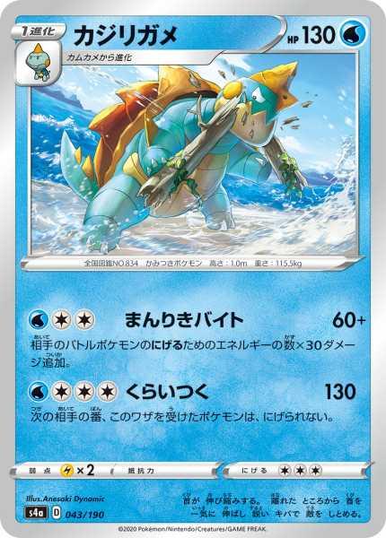 カジリガメ カード