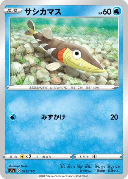 サシカマス カード