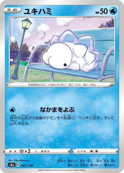 ユキハミ カード