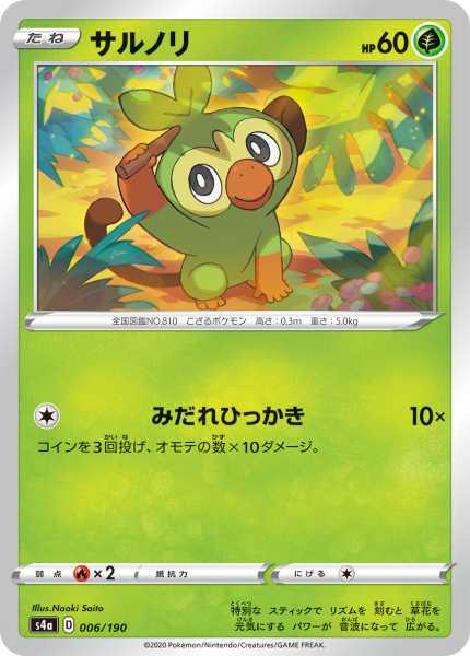 サルノリ カード