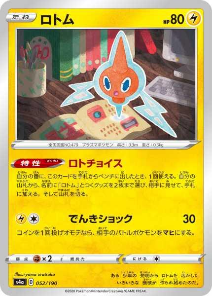 ロトム カード