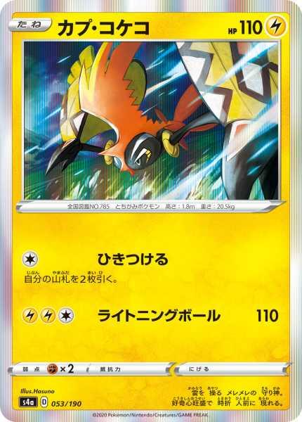 カプ・コケコ カード