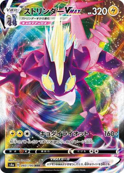 ストリンダーVMAX カード