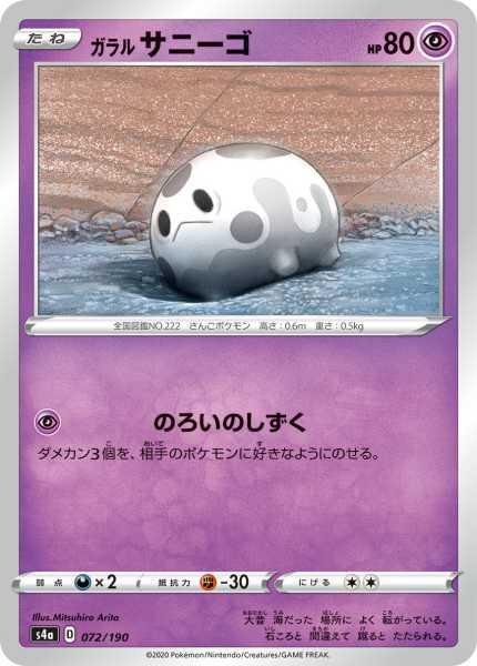 ガラル サニーゴ カード
