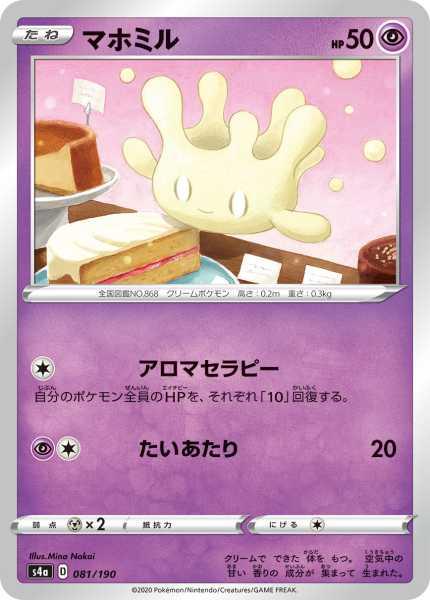 マホミル カード