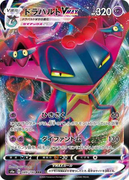 ドラパルトVMAX カード