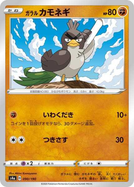 ガラル カモネギ カード