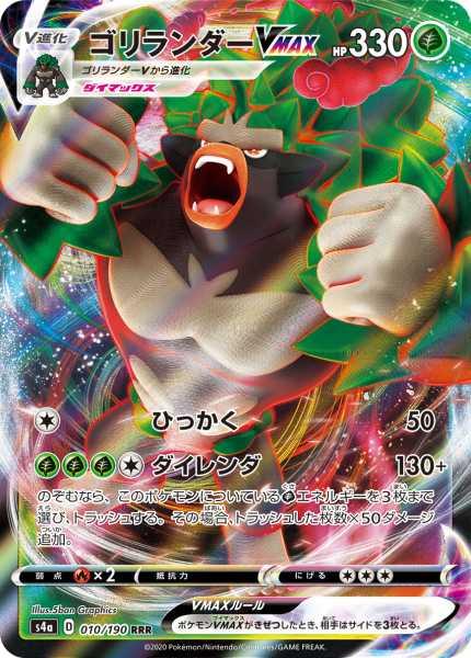 ゴリランダーVMAX カード