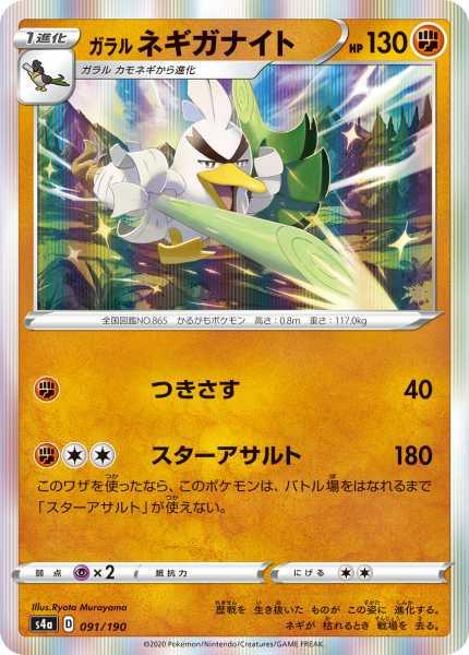 ガラル ネギガナイト カード