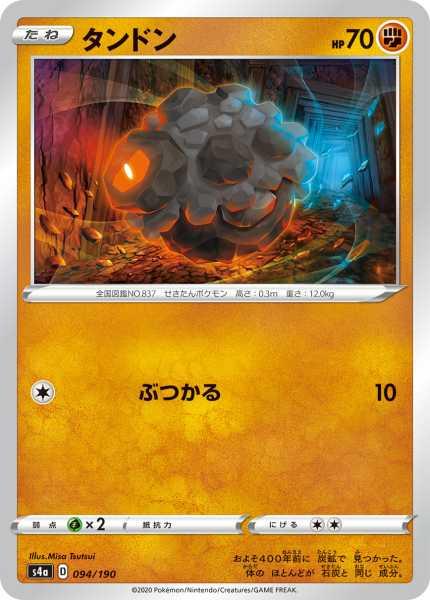 タンドン カード