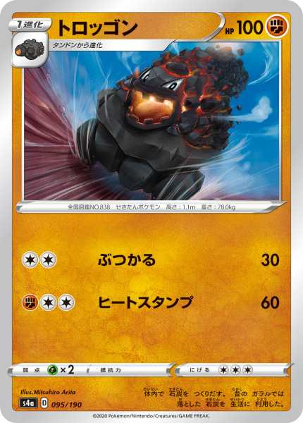 トロッゴン カード