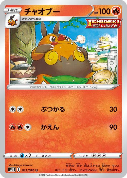 チャオブー カード