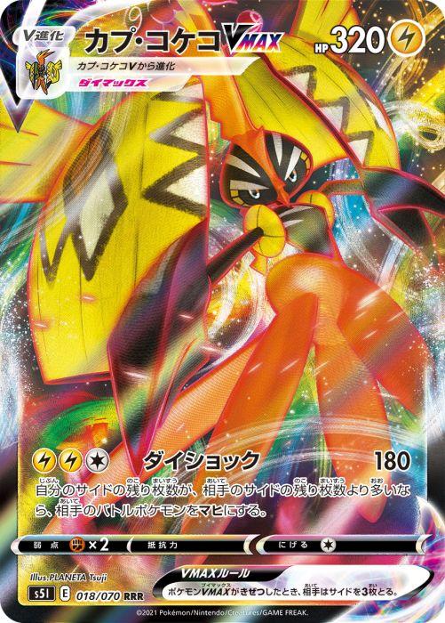 カプ・コケコVMAX カード