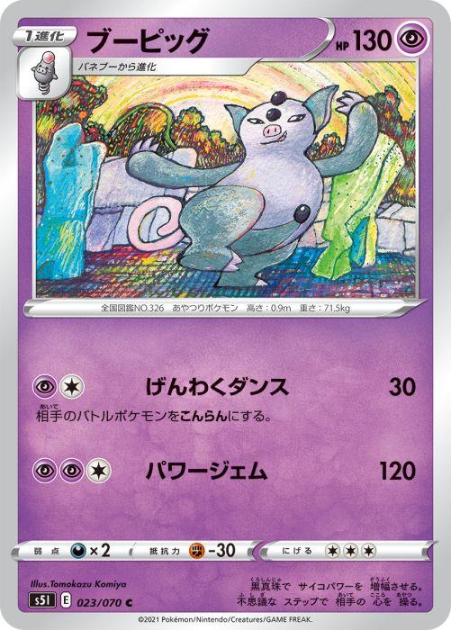 ブーピッグ カード