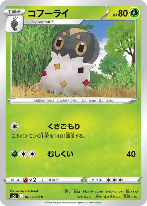 コフーライ カード