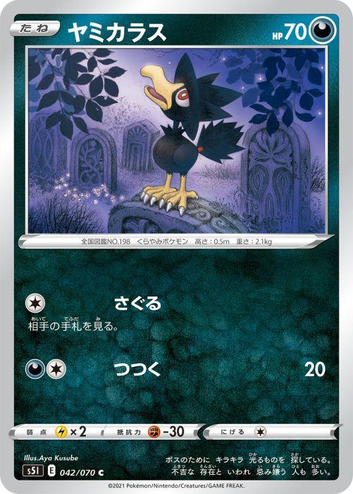 ヤミカラス カード