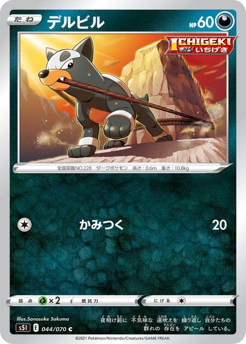 デルビル カード