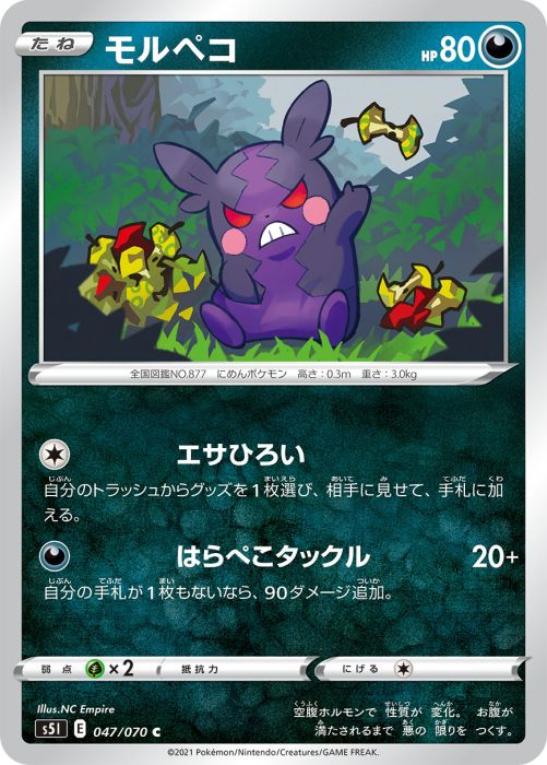 モルペコ カード