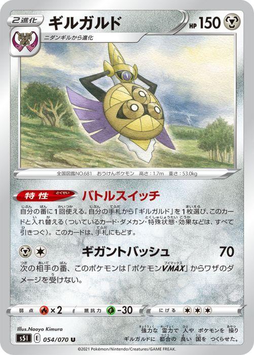 ギルガルド_ カード