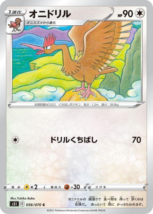 オニドリル カード