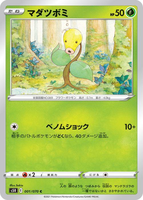 マダツボミ カード