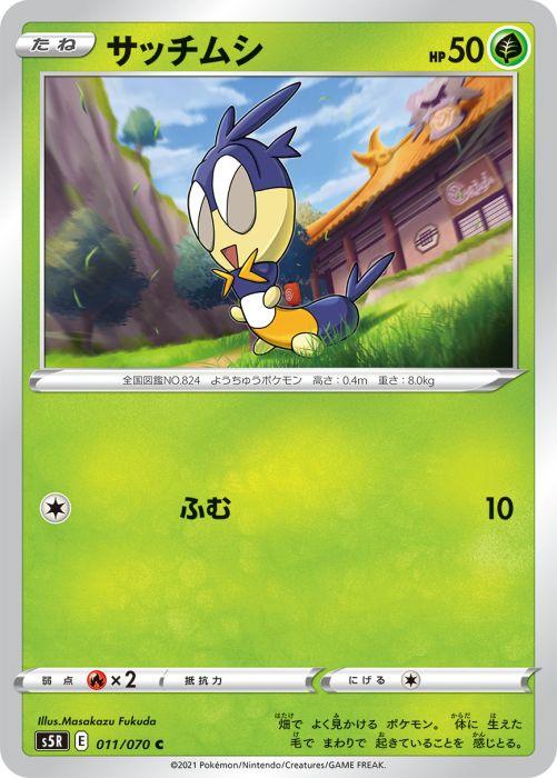 サッチムシ カード