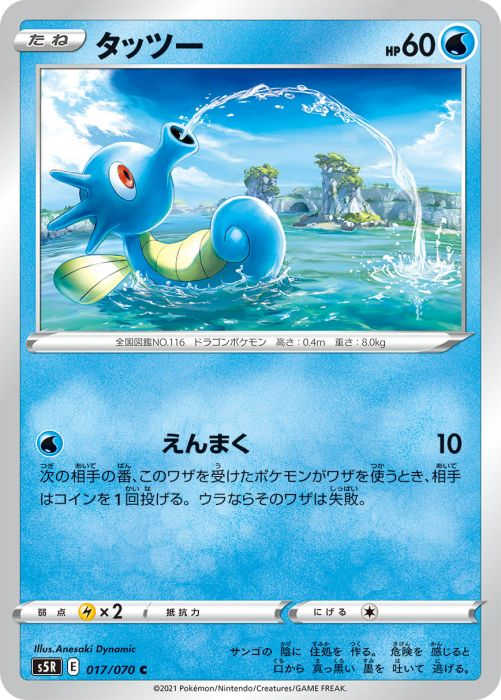 タッツー カード
