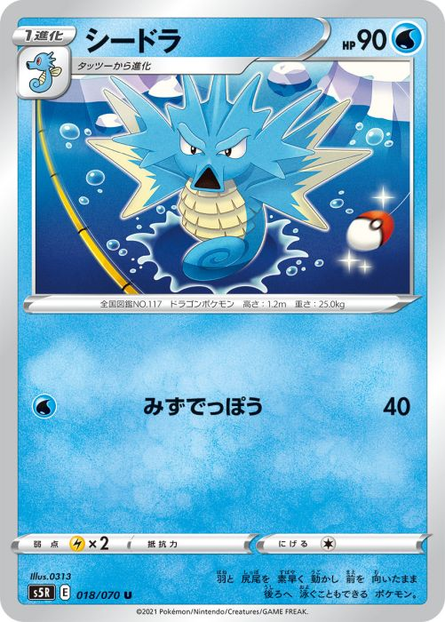 シードラ カード
