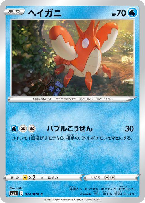 ヘイガニ カード