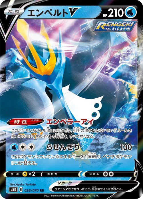 エンペルトV カード
