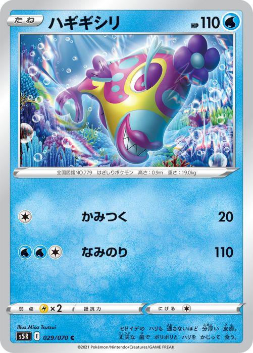 ハギギシリ カード