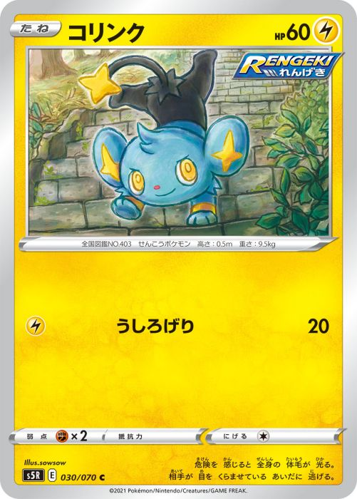 コリンク カード