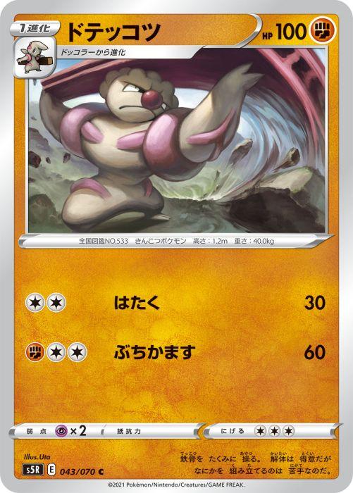 ドテッコツ カード