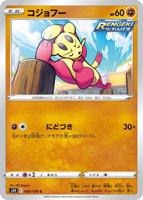 コジョフー カード