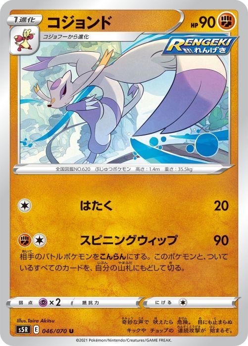 コジョンド カード