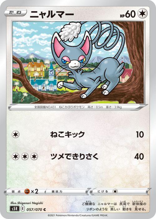 ニャルマー カード