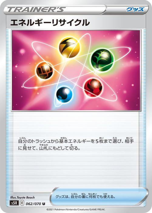 エネルギーリサイクル カード