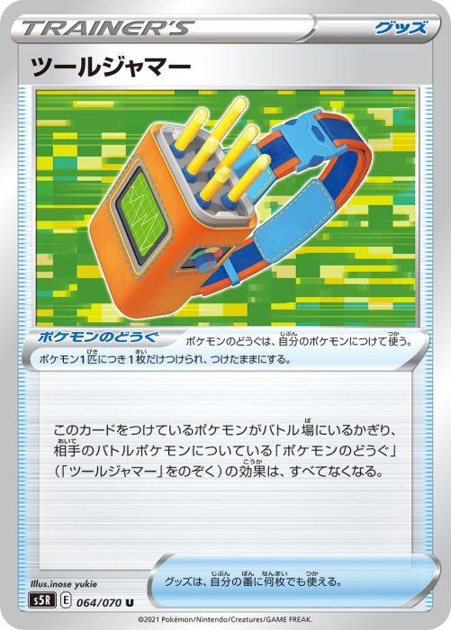 ツールジャマー カード