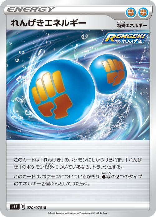 れんげきエネルギー カード